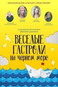 Веселые гастроли на Черном море 2020